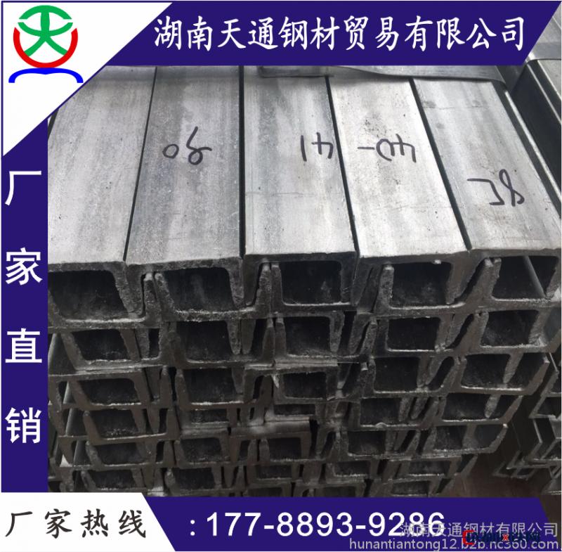 镀锌槽钢现货供应 国标镀锌槽钢 冷镀锌槽钢 热镀锌槽钢规格齐全