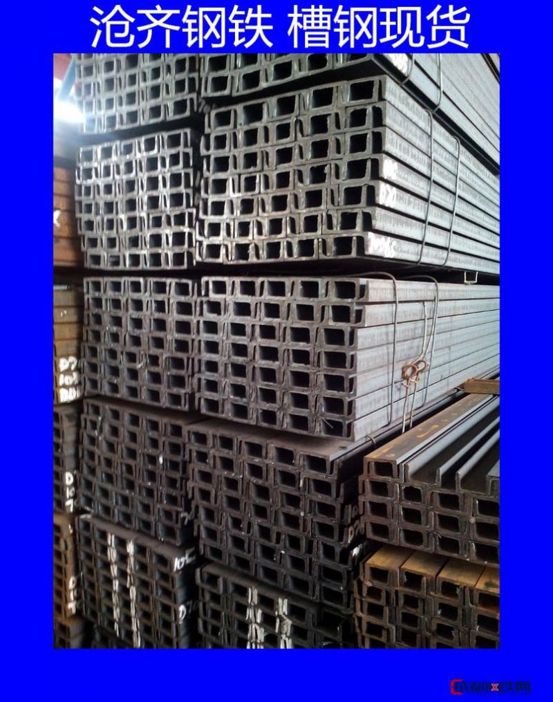 现货供应普通槽钢 轻型槽钢 热镀锌槽钢 鞍钢 马钢 唐钢。厂家现货规格齐全价格低