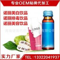 植物诺丽酵素饮料加工  诺丽美白饮品贴牌 海南诺丽饮品OEM加工厂