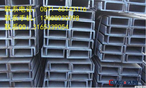 云南钢材市场专售【云南工字钢价格】云南槽钢批发价格报价