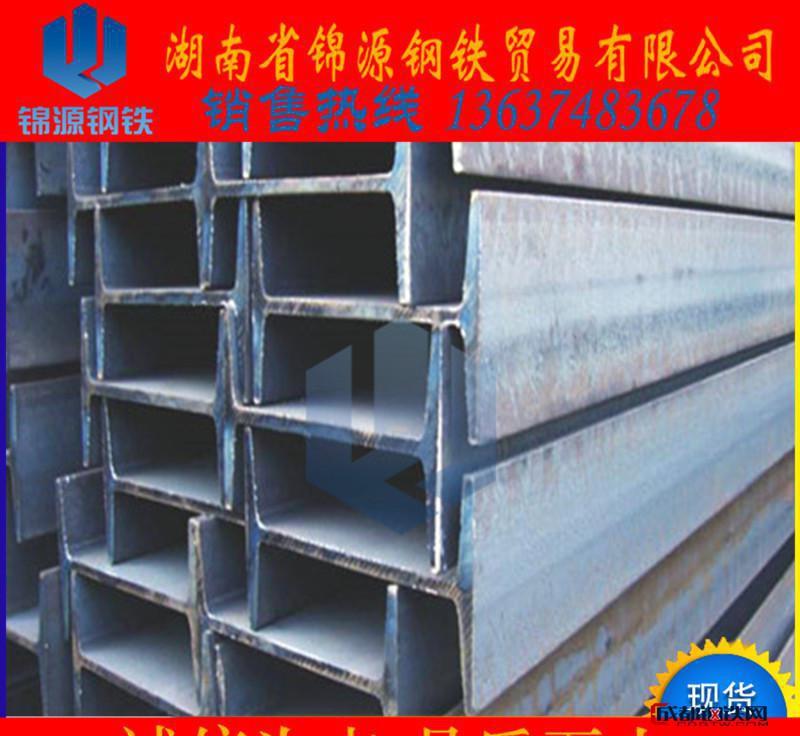 湖南工字钢l湖南钢材市场钢材整体销售商