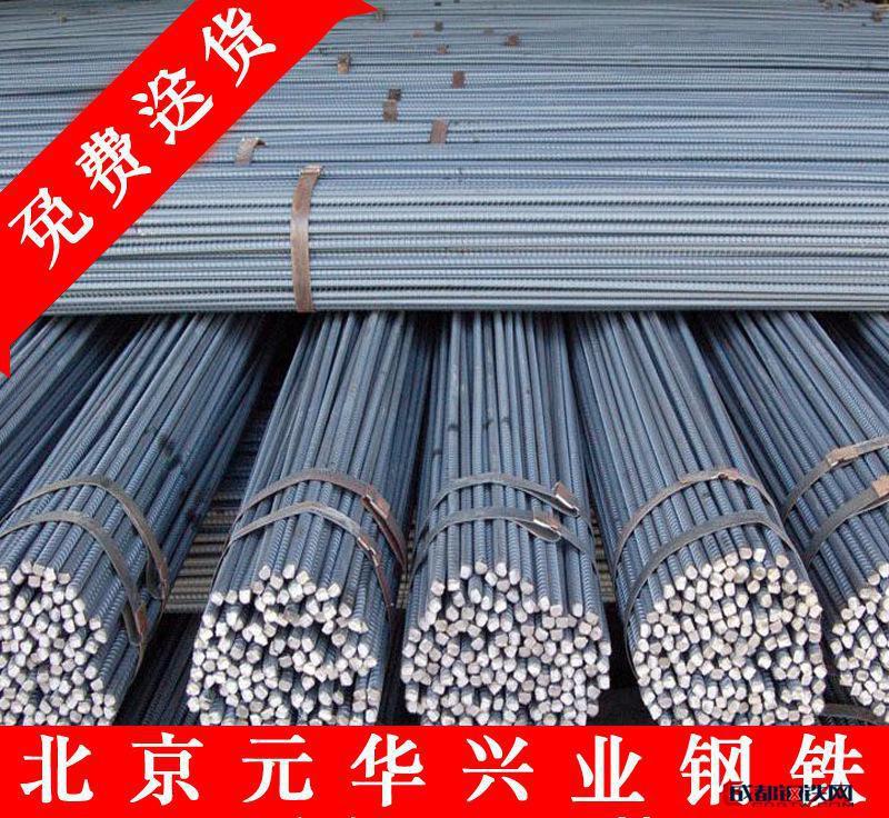 亚虎国际娱乐客户端下载_北京销售 二级三级抗震螺纹钢  钢筋 精轧螺纹 各大钢厂均有