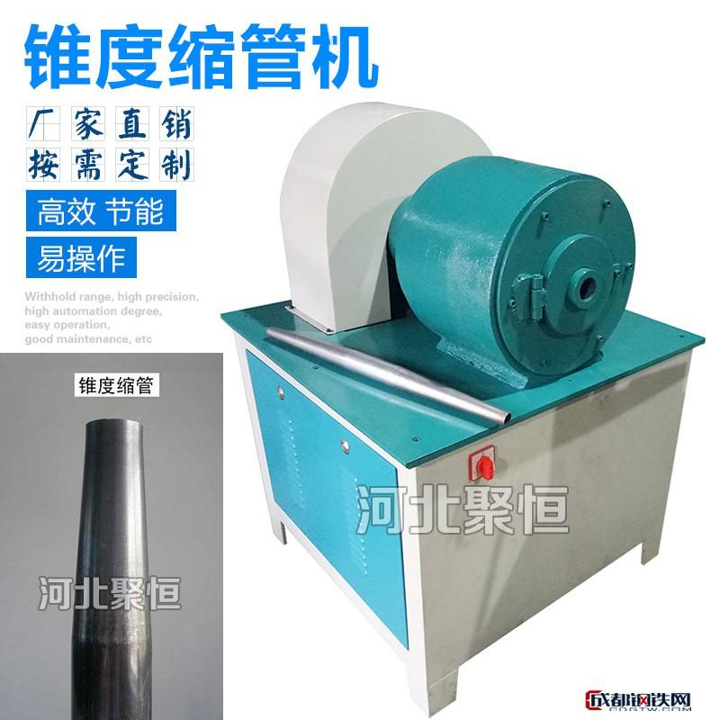 厂家供应锥度缩管机 钢管锥度缩尖机 管段成型机 方管圆管锥管机