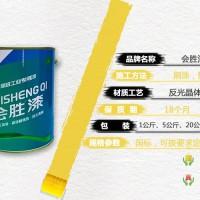厂家供应会胜品牌反光漆东莞汇胜化工黄黑反光漆原装发货高附着力