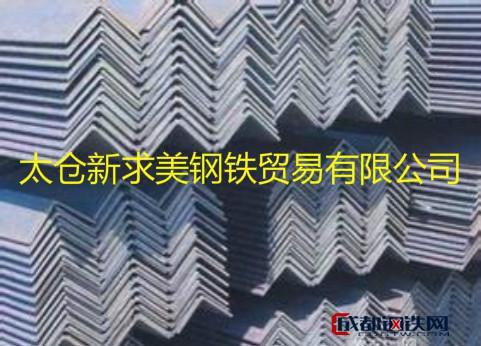 苏州新求美钢铁批发零售   镀锌角钢  黑角钢  不等边角钢