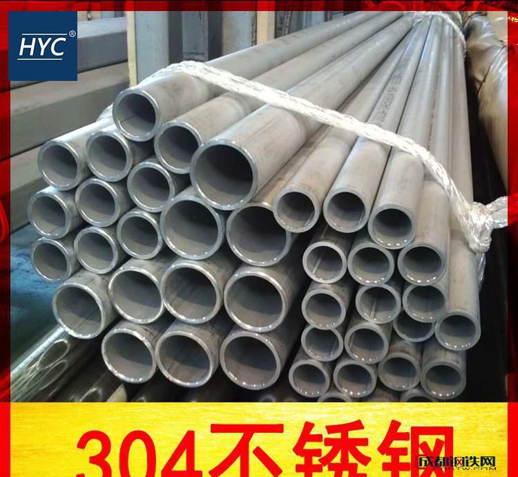 304不锈钢无缝管、304不锈钢热轧管、工业管
