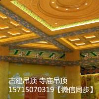 亚博国际娱乐平台_中式古典建筑彩绘吊顶 寺庙吊顶 古建藻井