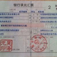 深圳東莞佛山中山珠海廣州紙質電子銀行承兌匯票貼現換現