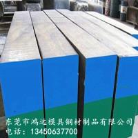 供应S136模具钢厂家 s136钢材价格 S136钢板批发