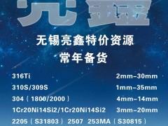 无锡亮鑫不锈钢有限公司 (3)