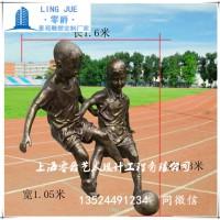 校园小孩踢球雕塑铸铜绘画人场景