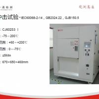 溫度沖擊 車載藍牙 車載導航 華為手機充電器GJB150.5 IEC60068-2-14 GB2423.22