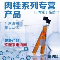 湖北武汉供应肉桂酸苄酯
