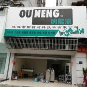 珠海市国新材料技术有限公司