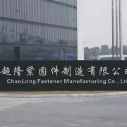 邯郸市超隆紧固件制造有限公司