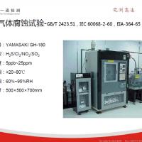 气体腐蚀H2S、SO2、NO2、Cl2 IEC 60068-2-60-1995 EIA-364-65-1998