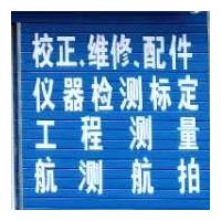 汕尾深汕科建测绘仪器有限公司苏州一光