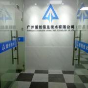 广州爱创信息技术有限公司