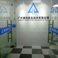 广州爱创信息技术有限公司 定制网站 软件开发 IOS开发 安卓开发等