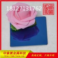 304镜面宝石蓝不锈钢装饰板 不锈钢镜面板厂家供应图片