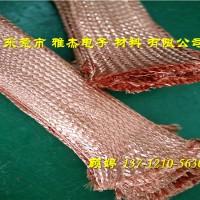 0.15單絲銅編織線 導電鍍錫銅編織帶廠家圖片