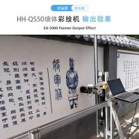 广州直销立式墙体彩绘机,汉皇墙体彩绘机免费培训