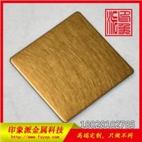 黄铜色不锈钢乱纹板