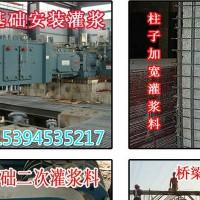 漳州灌浆料厂家|漳州设备基础灌浆料|漳州高早强灌浆料强度图片