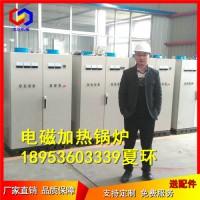 高温环保型电磁加热蒸汽锅炉生产厂家价格低