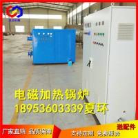 环保型节能电磁感应加热锅炉生产厂家价格直销