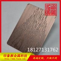 不銹鋼蝕刻板 專業廠家供應火焰紋紅古銅彩色不銹鋼裝飾板圖片