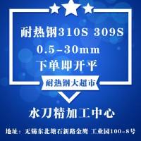 耐高温板材309S太钢板卷(06cr23ni13)