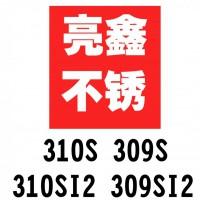 无锡亮鑫310S不锈钢 0