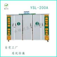 厂家直销全自动豆芽机YSL-200A