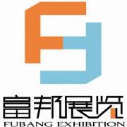 上海富邦展览会展有限公司