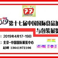 2019北京食品加工包装展览会