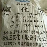 优质氟化铵 浙江三美氟化铵 优质氟化铵