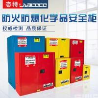 工业安全柜(防爆柜)北京试剂储存柜图片