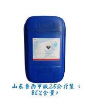 供应优质甲酸 山东鲁西85%甲酸
