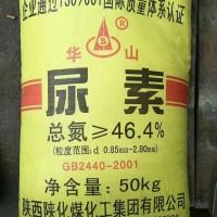 供应工业级尿素 华山46.4%尿素