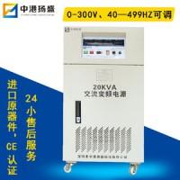广东变频电源厂家定制维修单相变频电源家直销20KVA交流变频电源
