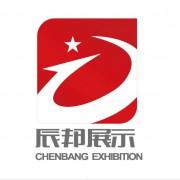 杭州辰邦展览展示有限公司
