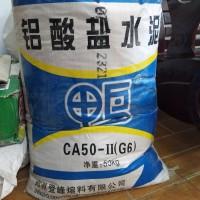 大型水泥厂 铝酸盐水泥 高铝耐火水泥CA50 G6 通用水泥
