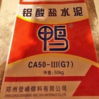 加强型铝酸盐水泥CA50 G7 鸭牌 高铝耐高温耐火水泥