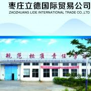 枣庄市立德国际贸易有限公司