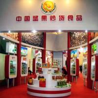 2019北京食品展暨冰淇淋冷冻冷藏食品产业展会