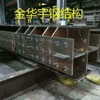 钢结构加工_供应箱型柱加工_批发箱型柱_金华宇钢结构