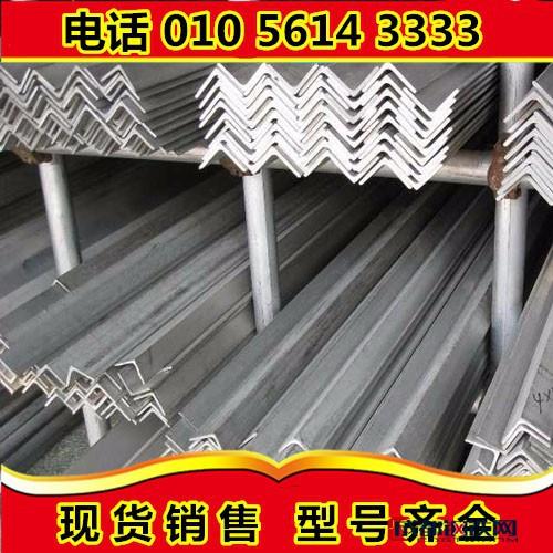 直销天津兆博热轧角钢 电缆支架角铁 规格齐全可送货到厂
