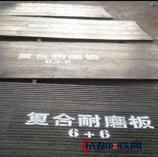 恒创 双金属复合耐磨衬板厂家6+4 8+4 8+5 8+6高合金堆焊耐磨钢板 规格齐全 耐磨堆焊钢板