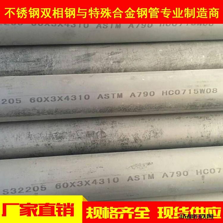 专业供货 哈氏合金钢管 不锈钢管 正品货源质量可靠